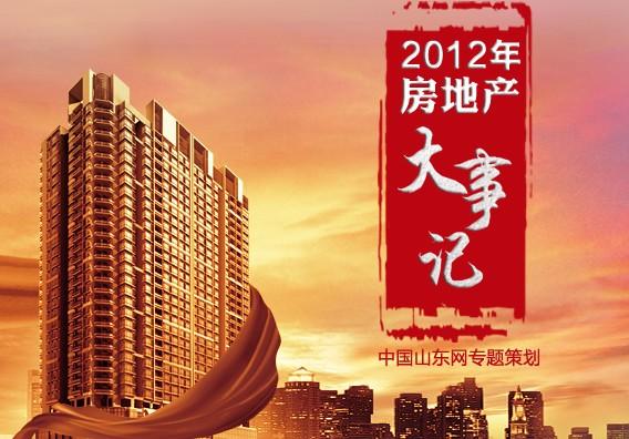 2012房地产大事记
