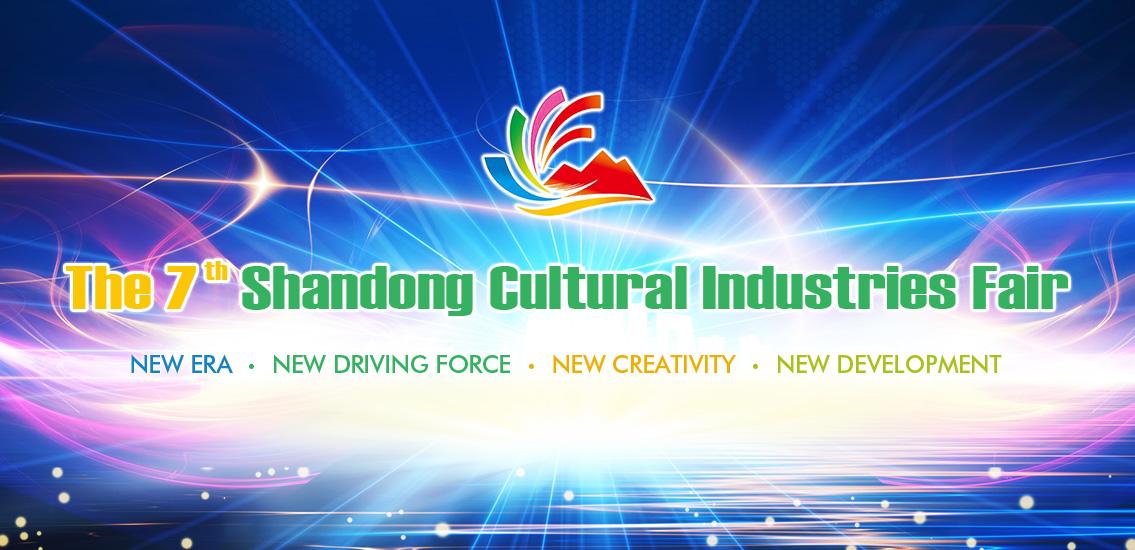 第七届山东文化产业博览交易会(英文)