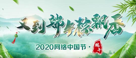 2020网络中国节 端午