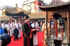 春节祭孔敬香礼