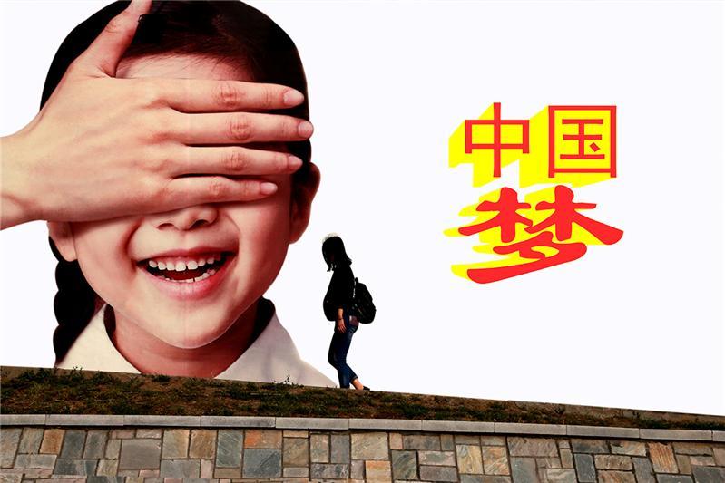 """""""中国梦""""归根到底是人民的梦,这个梦想是中国各族人民的心声,也是每一"""