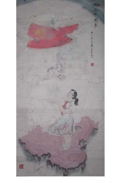放飞中国梦_美德山东山东省网络书画展_中国山东网
