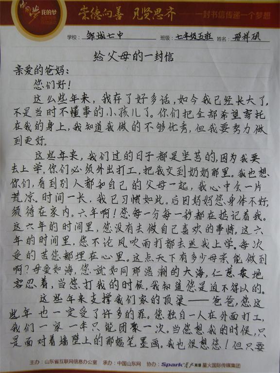 写一封感恩父母的信_开家长会给父母的一封信-