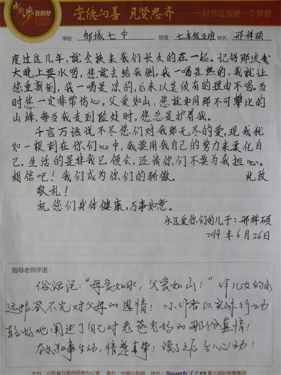 写一封感恩父母的信_写给父母的感谢信_写给父母的一封信_给父母的一封感恩信_淘宝助理