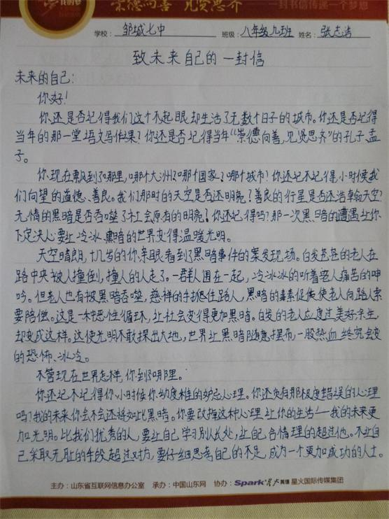 初中给老师的一封信作文_优秀作文_优秀作文_说三道四