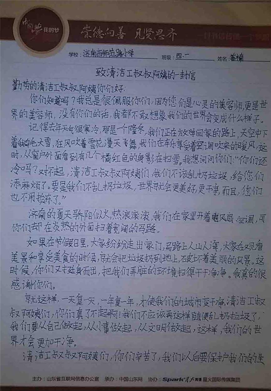 致环卫工人的一封信