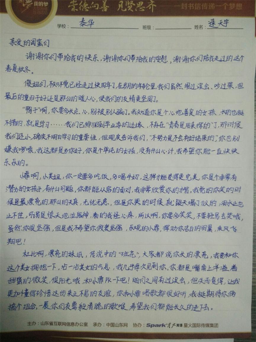 写给闺蜜的一封信_写给闺蜜的生日信感人_写给闺蜜的一封绝交信