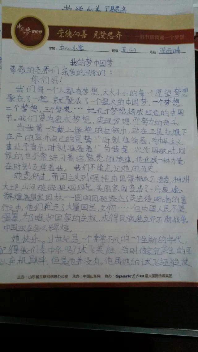 书信文化活动 > 作品展示 > 我的梦中国梦