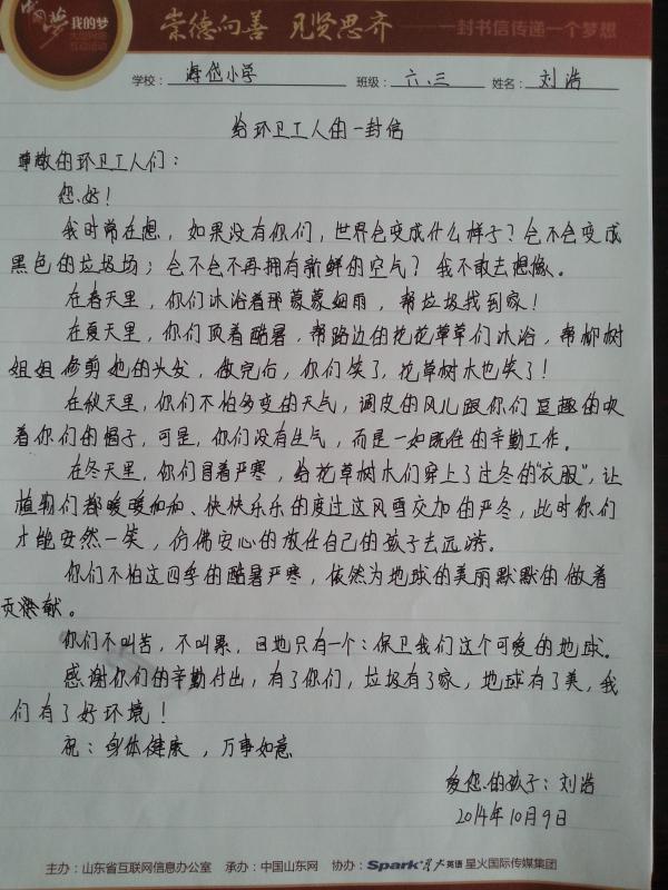 给环卫工人的一封信