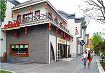 东方神画美食街