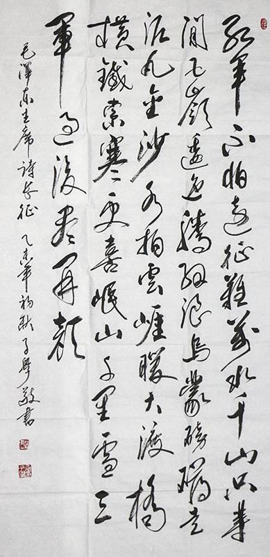 七律长征_美德山东山东省网络书画展图片