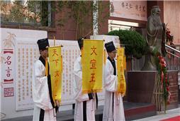 戊戌年祭孔