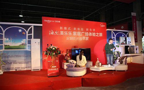 海尔美乐乐家居广场体验之旅-国内首家一站式家居体验店落户青岛图片