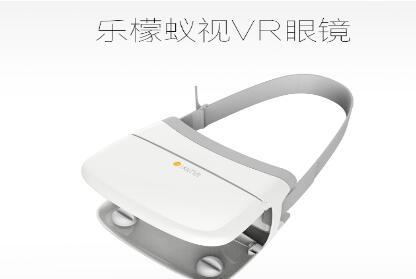 蚁视与联想合作推出便携式虚拟现实设备——乐檬蚁视VR眼镜