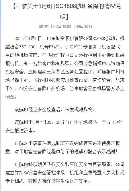 一乘客谎称有炸弹致飞机备降02航班已安全抵达济南