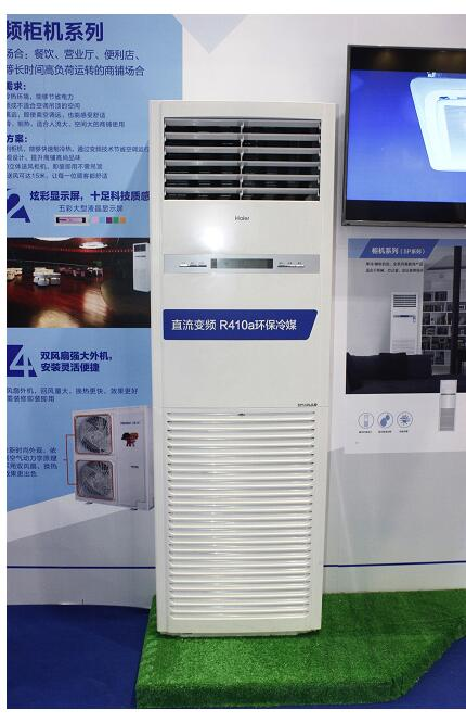 海尔中央空调智慧节能生态圈推进连锁行业供给侧改革