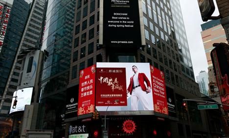 百家中国公司请老外过春节 邦诚国际闪亮登场