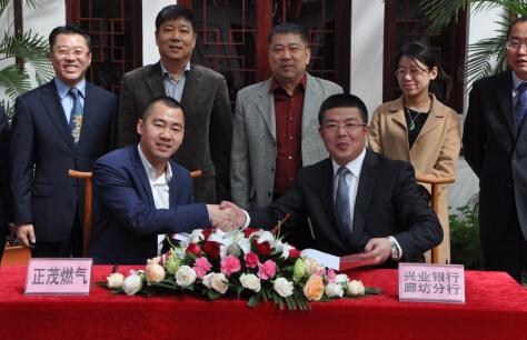 正茂燃气与兴业银行签订战略合作协议