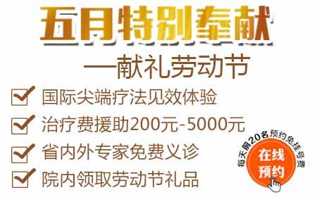 """济南中医白癜风医院""""五一""""祛白特别奉献"""