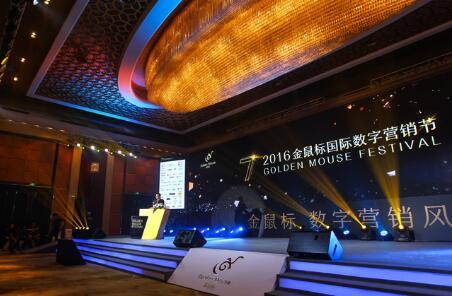 瑞金麟集团旗下子公司荣膺第七届金鼠标双项数字营销大奖