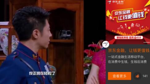 京东金融携手芒果TV《明星大侦探》开启战略合作第一步