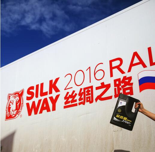 丝绸之路拉力赛首战中国,长城润滑油相伴新赛程