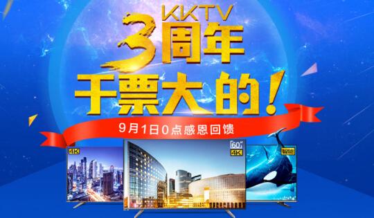 皇家赌场网址KKTV三周年干票大的一个