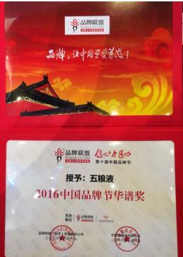 """五粮液荣膺第十届中国品牌节""""华谱奖"""""""