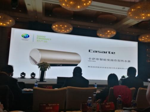 """卡萨帝智能免操控电热水器获评年度""""好产品"""" 科技世界网"""