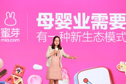 """蜜芽刘楠:母婴行业的""""割裂""""正在孕育新物种"""
