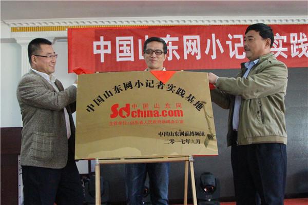 中国山东网小记者实践基地落户文昌湖上坡地