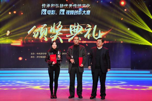 济宁市微电影微视频创作大赛圆满落幕