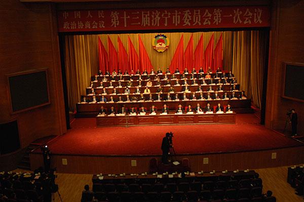 济宁市政协十三届一次会议胜利闭幕
