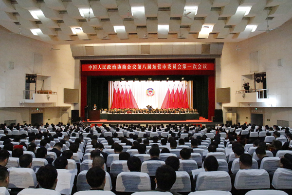 东营市政协八届一次会议隆重开幕