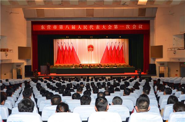 东营市八届人大一次会议预备会议召开