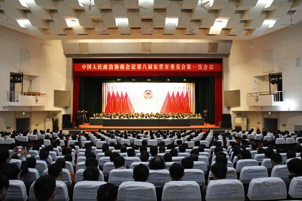 东营市政协八届一次会议闭幕