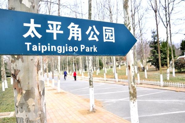 看见青岛之游园记:太平角公园入则宁静出则繁华