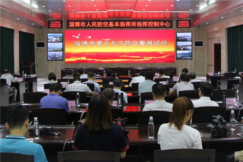 淄博举行第十九次防空警报试鸣3000余名新生参与演练