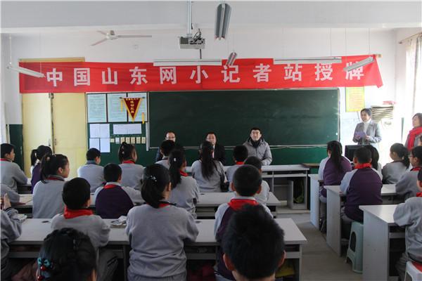 中国山东网小记者站落户淄博高新区第三小学