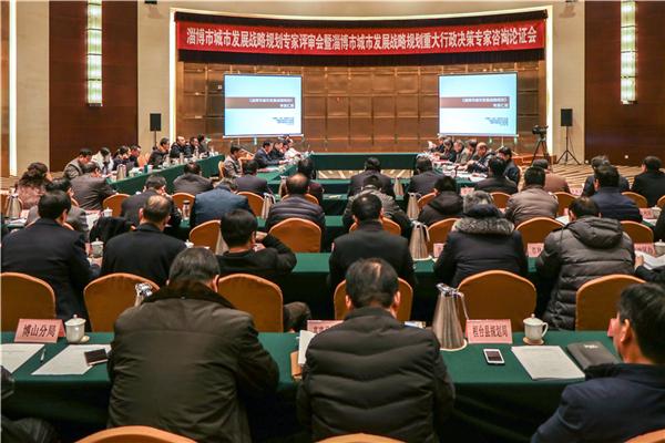 中国规划界知名专家齐聚淄博 共商淄博城市发展战略规划