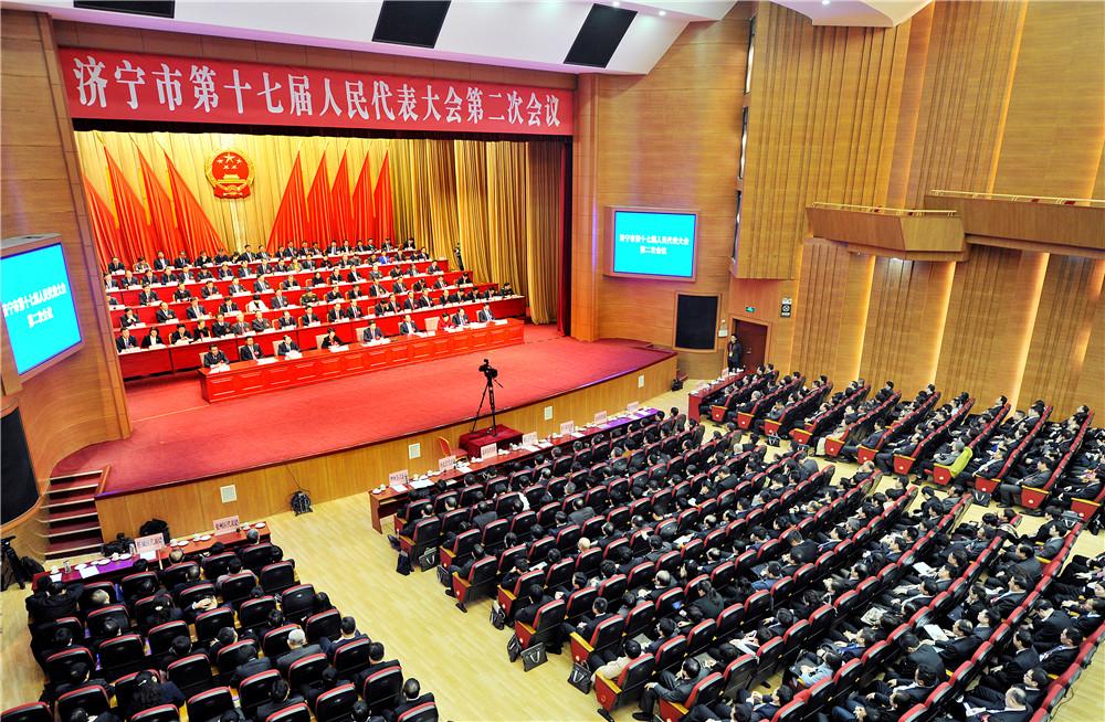 济宁市十七届人大二次会议闭幕