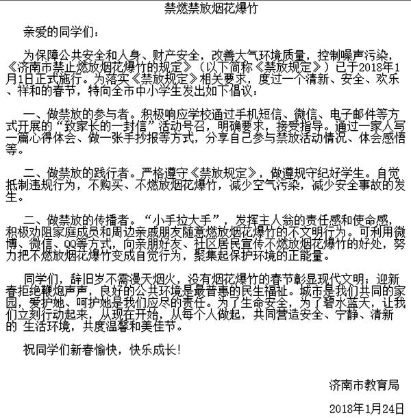 济南市中小学寒假放四周2月3日正式放假教材物理目录高中图片