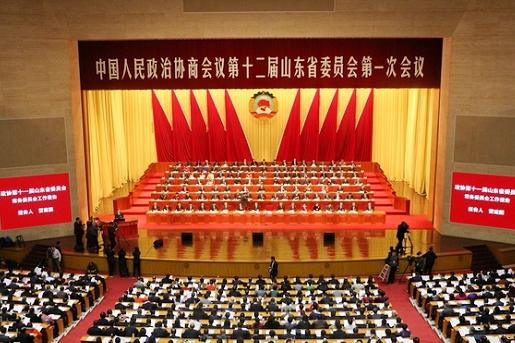 政協第12期山東省委員会第1回会議は済南で開催