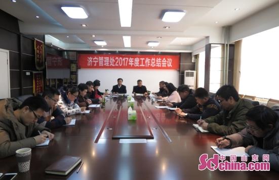 济宁无线电管理处召开2017年度工作总结考核