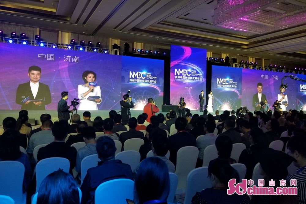 The new media conference is also a theme forum of the 7th Shandong Cultural Industries Fair.<br/>