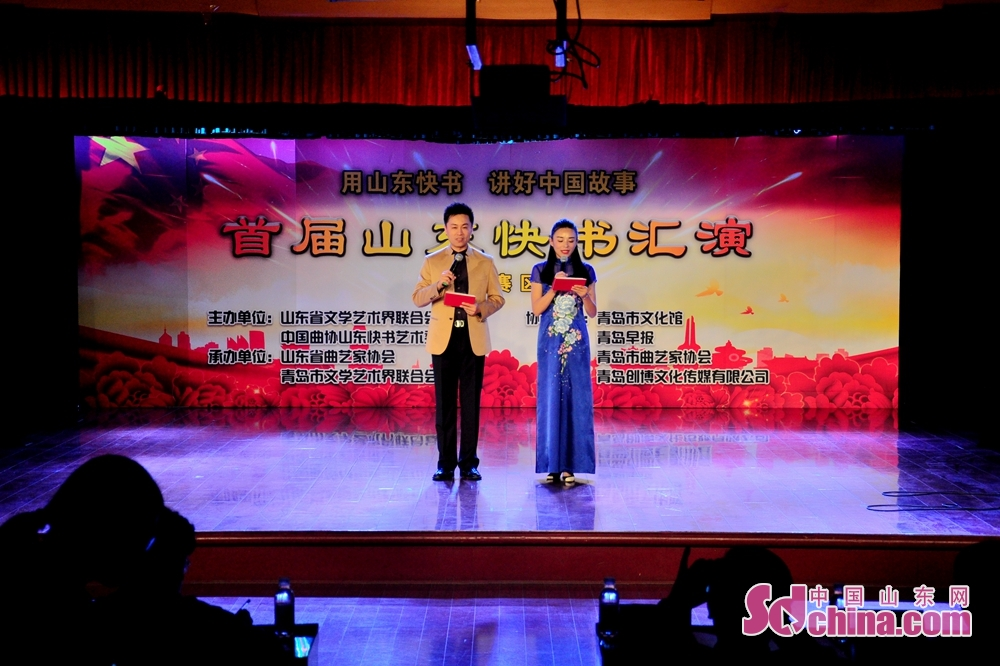 Emcees are seen on the stage in Qingdao, Shandong Province. The First Shandong Clapper Ballad Joint Performance kicked off to commemorate the 40th anniversary of reform and opening up and tell Chinese stories here on October 10, 2018.<br/>