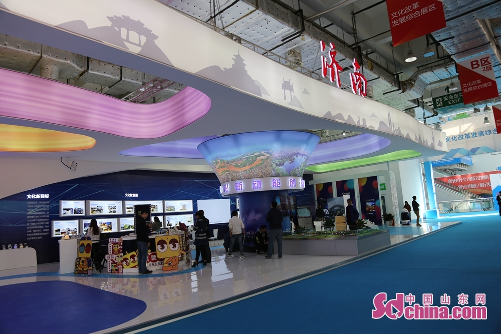 "The 7th Shandong Cultural Industries Fair kicked off at Jinan International Exhibition and Convention Center on October 11, 2018. With the theme of ""new era, new growth drivers, new creativity, new development"", the fair will last till October 15.<br/>"
