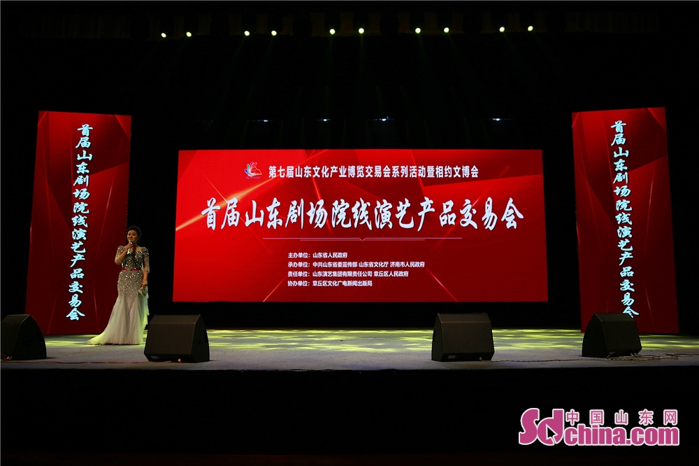 Photo taken on October 24, 2018 shows the scene of the first-ever Shandong Theatrical Products Fair kicked off in Zhangqiu District of Jinan, Shandong Province. The fair attracted around 70 attendees in total, 25 of which are producers and 10 are theater representatives from outside the province.<br/>