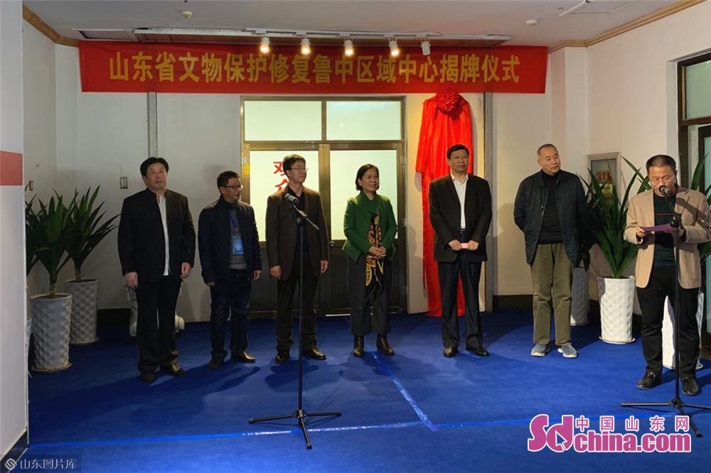 <br/>  19日下午,山东文物保护修复鲁中区域中心揭牌仪式在潍坊市博物馆举行。<br/>