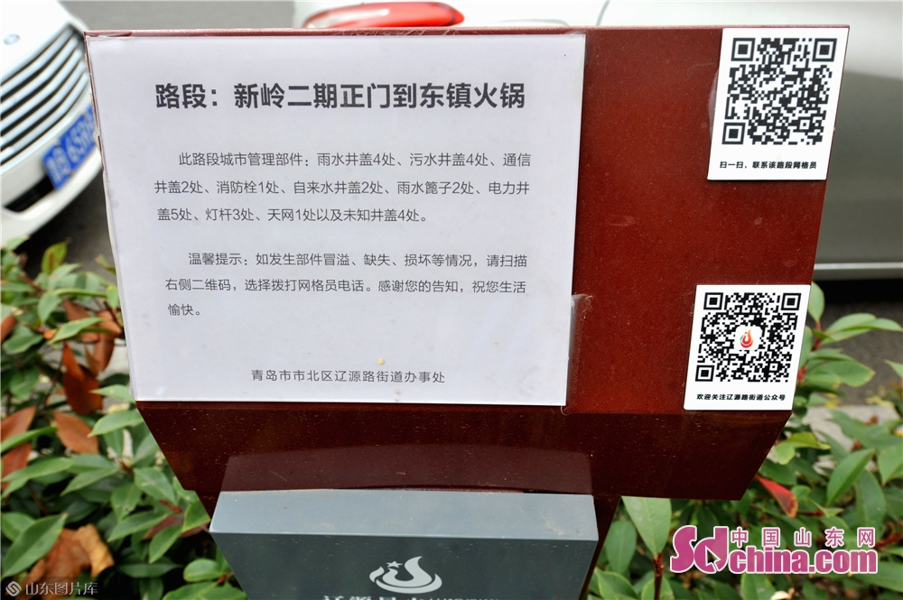 Photo taken on November 5, 2018 shows the bulletin board in the food street in Liaoyuan Road of Shibei District in Qingdao, east China&amp;rsquo;s Shandong Province on November 5, 2018. A landscaping action kicked off here on Monday.<br/>